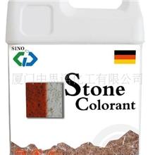 德国思诺原装进口石材染色稀释剂SINO渗透力强不褪色