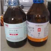 经营各类化工产品无水乙醇分析纯、无水酒精、绝对酒精AR500ml