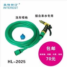 厂家直销英特斯汀HL-2025高压水枪全铜水管套装10米20米喷雾直射