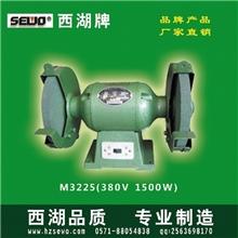 供应杭州西湖砂轮机,重型台式砂轮机M3225