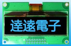 FETO12832-1BPMOLED模块
