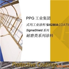 PPG式玛卡龙涂料耐磨涂料