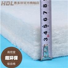 厂家直供批发高密度环保聚酯纤维隔音棉吸音棉50MM/1000G