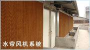 厂价直价湿帘并提供安装优质水帘墙降温工程