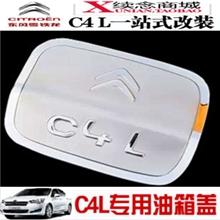 续念车品各种油箱盖贴福特大众雪佛兰雪铁龙C4L不锈钢油箱盖贴