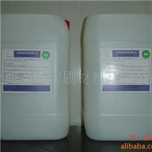 供应环保热固型商业轮转SG-Ⅵ油墨清洁剂