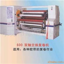 保护膜复卷机、双轴自动换卷复卷机