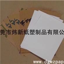 【厂家直销】优质淋膜白卡纸灰卡纸350克白卡纸白卡淋膜纸
