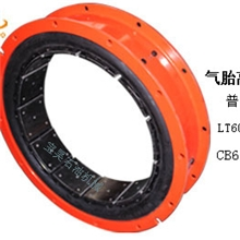 石油机械气胎离合器LT600/125PW820气动离合器