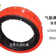 石油机械气胎离合器LT400/125P气动离合器