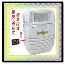 SmartSound人体感应语音提示器,工业安全语音提示器,ATM语音提示