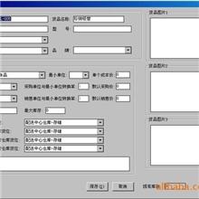 茶叶行业企业管理软件、茶叶制品行业ERP