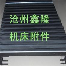 批发供应机床导轨防护罩,风琴式防护罩