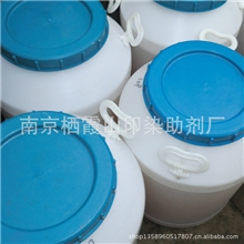 印染助剂系列前处理系列高浓酸性皂洗剂CSP-7070