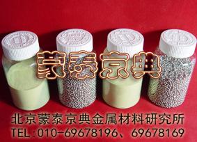 蒙泰京典-专业生产高纯金属试剂,标准试剂,无机试剂,高纯材料