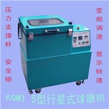 KQM-X型行星式球磨机实验室球磨机球磨罐球磨机小型球磨机