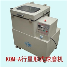 KQM-A型行星式球磨机球磨罐球磨机实验室球磨机小型球磨机
