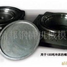 衢州鼎邦钢桶机械模具厂