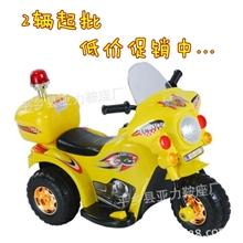 厂家直销儿童电动车、电动警车、电动童车宝宝三轮车玩具车可坐