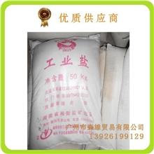 广州化工批发工业盐/粗盐氯化钠货源充足价格实惠