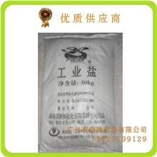 厂家直批优质工业盐/粗盐/精制盐/氯化钠质量保证
