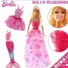 美泰专柜正品芭比娃娃换装礼盒套装X9457美人鱼公主仙子