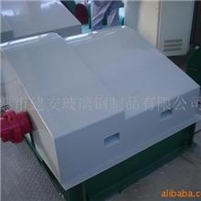 供应玻璃钢制品(FRP),设备外壳,起闭机罩壳