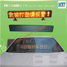 小轿车尾电子屏的士屏批发顶灯滚动条屏新疆后窗玻璃屏单黄屏