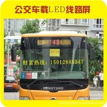 优质公交线路广告条屏P8*10公共汽车电子屏车载LED屏公交车载屏