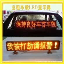 LED车载屏出租车载后窗LED显示屏小车广告条屏面包车P6车尾屏