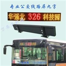 【公交车LED线路牌】公交LED线路屏厂家端午节大促销公交LED路牌