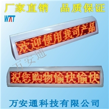 LED出租车顶灯LED出租车顶灯批发LED出租车顶灯广告供应的士屏