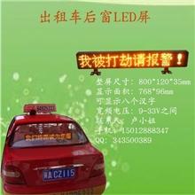 出租车LED顶灯屏LED车载屏车顶广告屏的士P6字幕屏幕大量批发