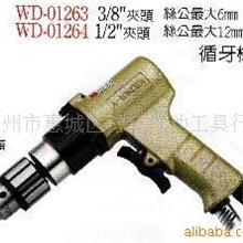 气动攻牙机、循牙机、WD-01263、0126