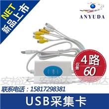 视频采集卡4路USB采集卡视频卡手机监控安裕达