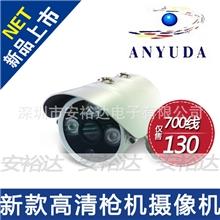 厂家低价销售监控高清红外摄像机700线索尼夜视探头