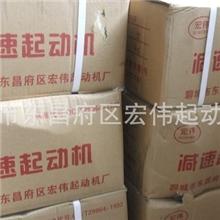 厂家长期提供优质QDJ2943M玉柴起动机