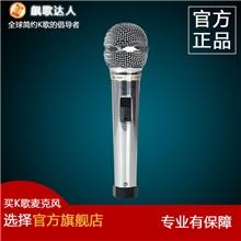 飙歌达人IS-168高保真不锈钢高音质有线话筒ktv专用动圈麦克风