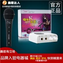 飙歌达人IS5203+网络专用麦克风电脑k歌话筒卡拉OK家用混响套装