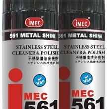 IMEC561不锈钢清洁光亮剂(马来西亚进口产品)