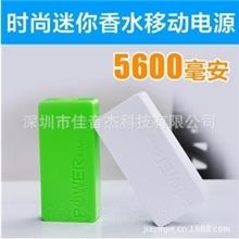 大香水移动电源5600毫安应急便携充苹果HTC三星充电宝