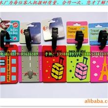 pvc软胶行李牌,塑料挂牌,航空牌