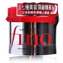 【伙拼】资生堂Fino高效渗透发膜230g修复干枯发质补水柔顺