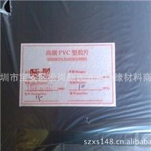 【厂家供应】黑色高级0.8MMPVC塑胶片材/板IPAD包专用