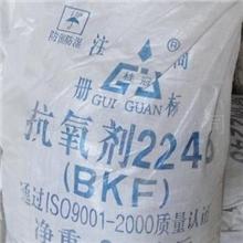【厂家直销】供应抗氧剂2246(BKF)【品质保证】
