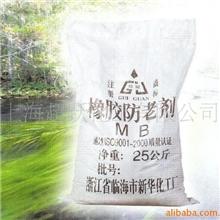 【厂家直销】供应橡胶防老剂MB、橡胶助剂【品质保证】