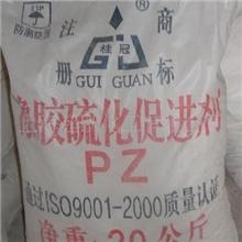 【厂家直销】供应橡胶促进剂PZ(ZDMC)橡胶助剂【品质保证】