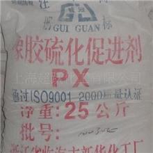 【厂家直销】供应橡胶促进剂PX(ZEPC)橡胶助剂【品质保证】