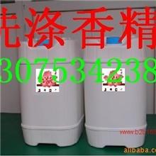 批发优等品工业香精日化香精洗涤香精全国销售较低价