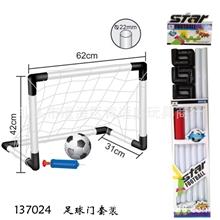 儿童玩具批发零售厂家直销体育玩具休闲运动8734足球门玩具